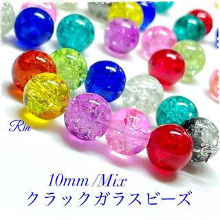 【40個】クラックガラスビーズ/10mm【Mix】