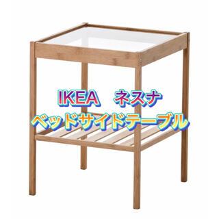 イケア(IKEA)の【新品】IKEAイケア NESNA ネスナ ベッドサイドテーブル 強化ガラス(コーヒーテーブル/サイドテーブル)