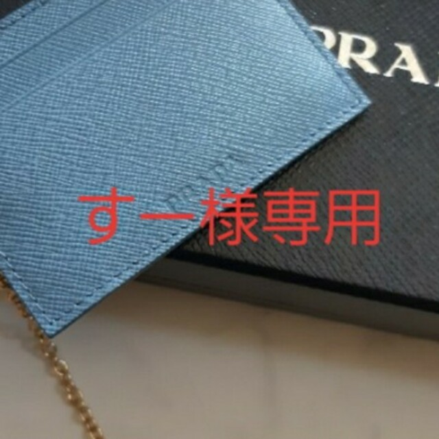 PRADA(プラダ)の新品未使用☆プラダ☆パスケース レディースのファッション小物(名刺入れ/定期入れ)の商品写真