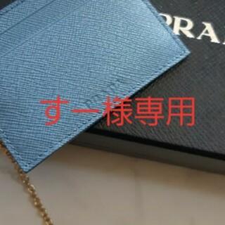 PRADA - 新品未使用☆プラダ☆パスケース