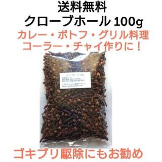 ①段ボール梱包なし 大容量 クローブホール 100g スパイス(調味料)