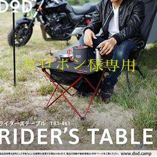 ドッペルギャンガー(DOPPELGANGER)のDOD ライダーズテーブル(テーブル/チェア)