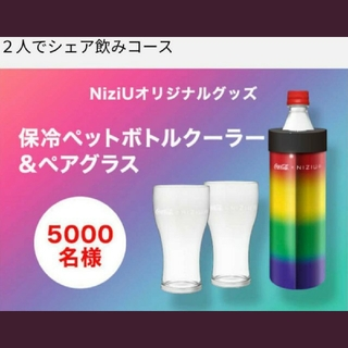コカ・コーラ - 新品◆コカ・コーラ×NiziUコラボ◆ペットボトルクーラー&ペアグラス
