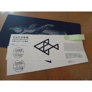 すみだ水族館年間パスポート引換券2枚①(水族館)