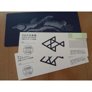 すみだ水族館年間パスポート引換券2枚②(水族館)
