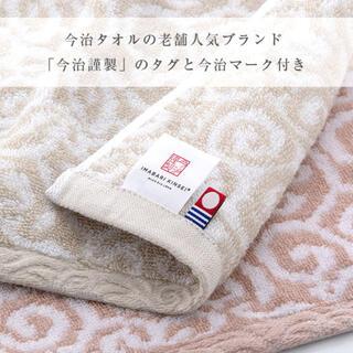 イマバリタオル(今治タオル)の今治謹製紋織 フェイスタオル 2枚セット(タオル/バス用品)