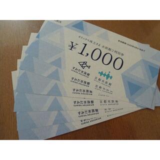 すみだ水族館利用券6000円分(水族館)