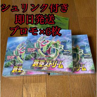 ポケモン(ポケモン)の蒼空ストリーム ポケモンカード 3BOX  新品未使用シュリンク付き(Box/デッキ/パック)