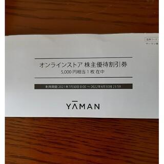 ヤーマン(YA-MAN)の☆まち様専用☆ヤーマン 株主優待5000円分(その他)