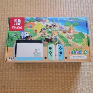 ニンテンドースイッチ(Nintendo Switch)の新品未使用 Switch あつまれ どうぶつの森セット(家庭用ゲーム機本体)
