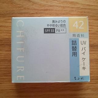 チフレ(ちふれ)のちふれ UV バイ ケーキ ファンデーション詰め替え用 42 イエローオークル系(ファンデーション)
