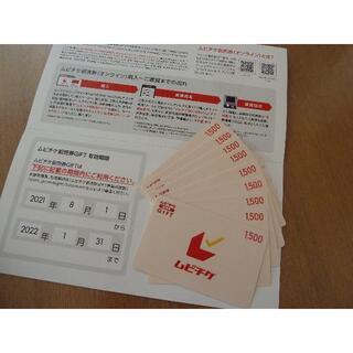 ムビチケギフト9枚13500円分(その他)