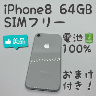 iPhone - iPhone 8 Silver 64 GB SIMフリー 本体 _704