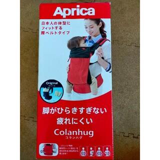 アップリカ(Aprica)のアップリカ コランハグ抱っこ紐(抱っこひも/おんぶひも)