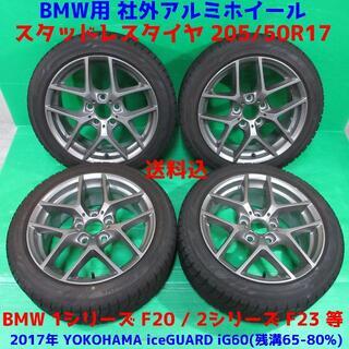 BMW - BMW 1シリーズ F20 205/50R17 スタッドレス 2シリーズ F23