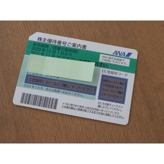 ANA全日空株主優待券1枚2022年5月31日まで(航空券)