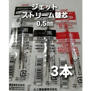 三菱鉛筆 - ジェットストリーム ボールペン替芯 0.5㎜ 3本