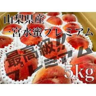 最高級桃!糖度13度以上確定!!山梨県産【一宮水蜜プレミアム】18玉 5kg!!