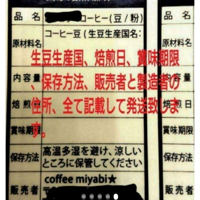 モカゲイシャ  自家焙煎★ 珈琲豆 食品/飲料/酒の飲料(コーヒー)の商品写真