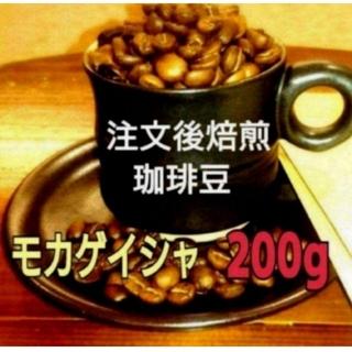 モカゲイシャ  自家焙煎★ 珈琲豆