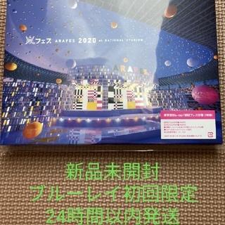 アラフェス2020 at 国立競技場(通常盤/初回プレス仕様) Blu-ray