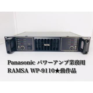 【動作品】RAMSA Panasonic WP-9110(パワーアンプ)