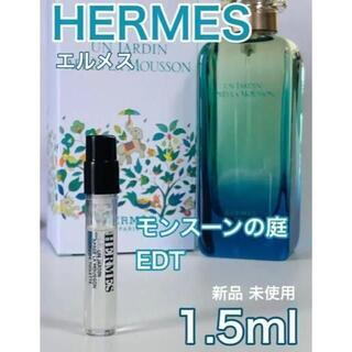 エルメス(Hermes)の[h-m]HERMES エルメス モンスーンの庭 オードゥ トワレ 1.5ml(ユニセックス)