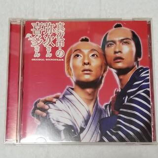 トキオ(TOKIO)の真夜中の弥次さん喜多さん ORIGINAL SOUNDTRACK(映画音楽)