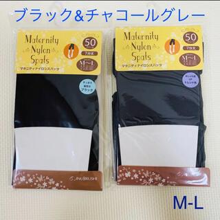 〈新品〉犬印 マタニティレギンス 7分丈 2枚 ブラック チャコールグレー M