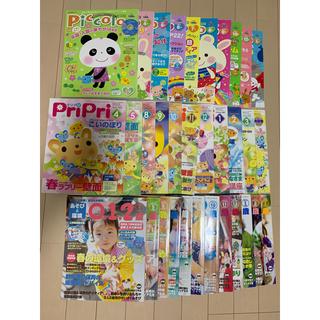 PriPri ピコロなど42冊 保育雑誌(専門誌)