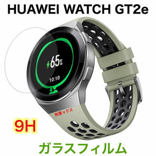 ファーウェイ(HUAWEI)のHUAWEI WATCH GT2e ガラススクリーンプロテクター 9H ⑤(保護フィルム)