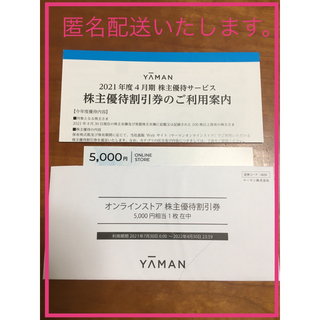 ヤーマン(YA-MAN)のヤーマン株主優待 割引券5,000円相当1枚(その他)