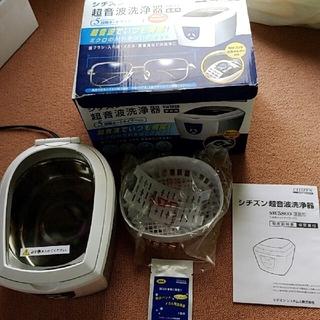 シチズン 超音波洗浄器