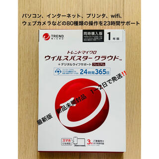 【最新版新品未開封品】日本語 ウイルスバスター クラウドプレミアム 1年版/3台