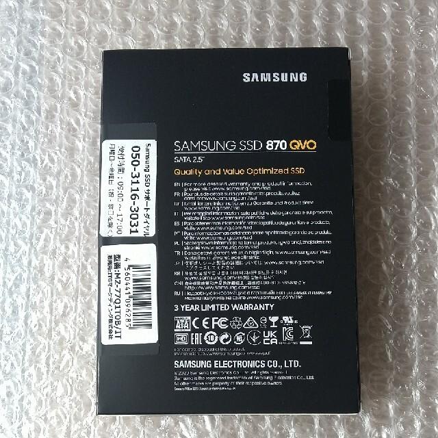 SAMSUNG(サムスン)のSSD 1TB(新品未開封) スマホ/家電/カメラのPC/タブレット(PCパーツ)の商品写真