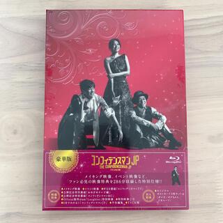 新品 コンフィデンスマンJP プリンセス編 豪華版 DVD