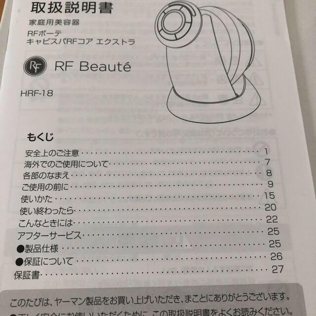 YA-MAN(ヤーマン)のRFボーテ キャビスパ RFコアエクストEMS  HRF18 スマホ/家電/カメラの美容/健康(ボディケア/エステ)の商品写真
