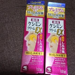 ケシミンクリームEX 2個セット