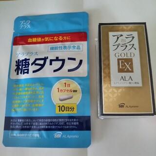 アラ(ALA)のアラプラスゴールドEX & 糖ダウン(アミノ酸)