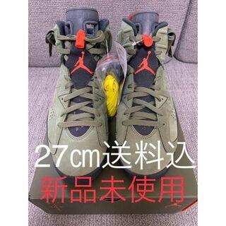 Nike トラヴィス air jordan6 エアジョーダン6 27㎝(スニーカー)