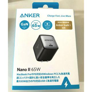 エレコム(ELECOM)のAnker Nano II 65W PD対応 USB-C充電器 未使用(バッテリー/充電器)