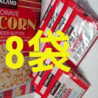 コストコ(コストコ)のコストコ カークランド ポップコーン 8袋(菓子/デザート)
