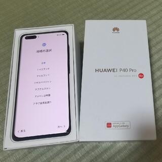 HUAWEI - HUAWEI P40 Pro 5G ブラック 256GB