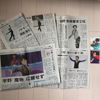 宇野昌磨 アーモンドピーク カード 新聞記事 (印刷物)