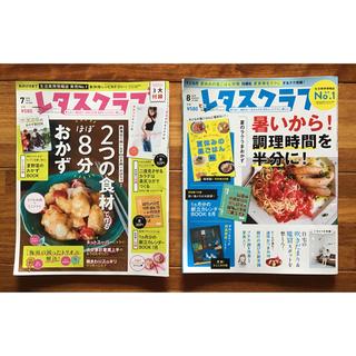 カドカワショテン(角川書店)のレタスクラブ 2018年 07月号・2018年 08月号(料理/グルメ)