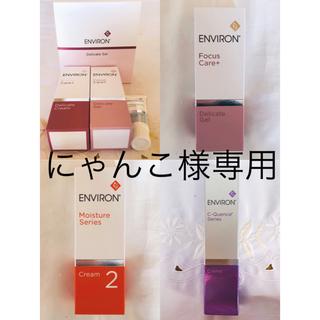 エンビロン ENVIRON  デリケートセット