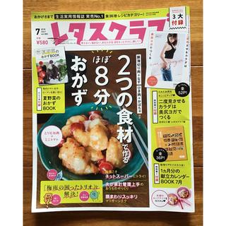 カドカワショテン(角川書店)のレタスクラブ 2018年 07月号(料理/グルメ)