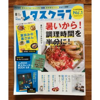カドカワショテン(角川書店)のレタスクラブ 2018年 08月号(料理/グルメ)