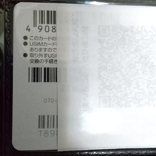 ソフトバンク(Softbank)の新品データSIMカードSMS受信可(その他)