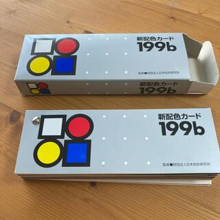 新配色カード199b(その他)